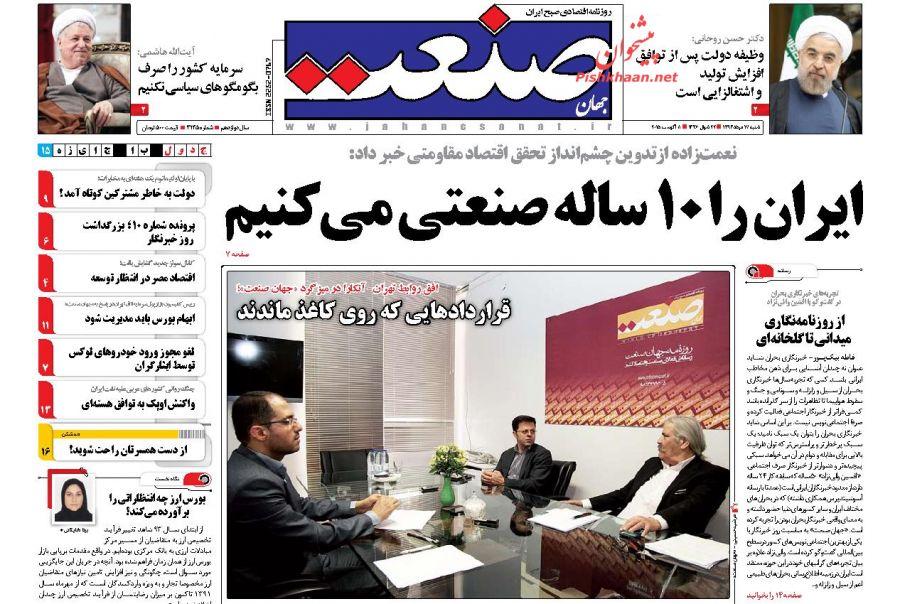 نیم صفحه اول روزنامه های روز شنبه 17 مردادماه 1394