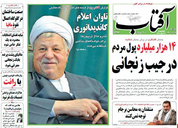 نیم صفحه اول روزنامه های روز یکشنبه 18 مردادماه 1394