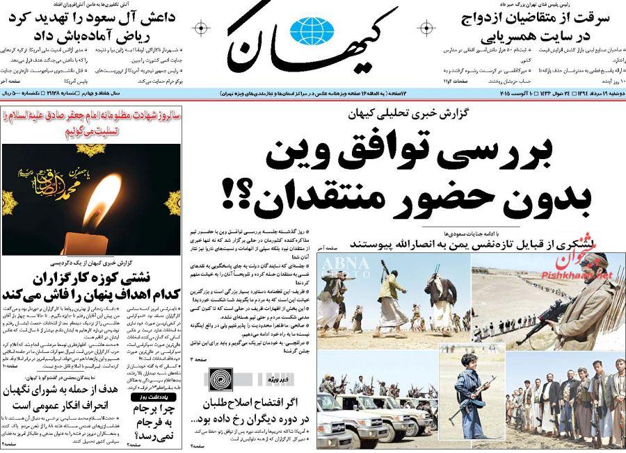 نیم صفحه اول روزنامه های روز دوشنبه 19 مردادماه 1394