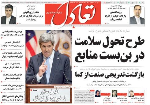 نیم صفحه اول روزنامه های روز پنجشنبه 22 مردادماه 1394