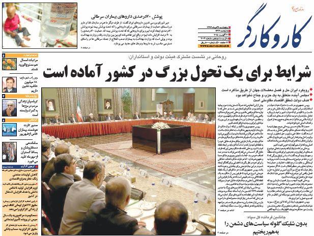 نیم صفحه اول روزنامه های روز پنجشنبه 29 مردادماه 1394