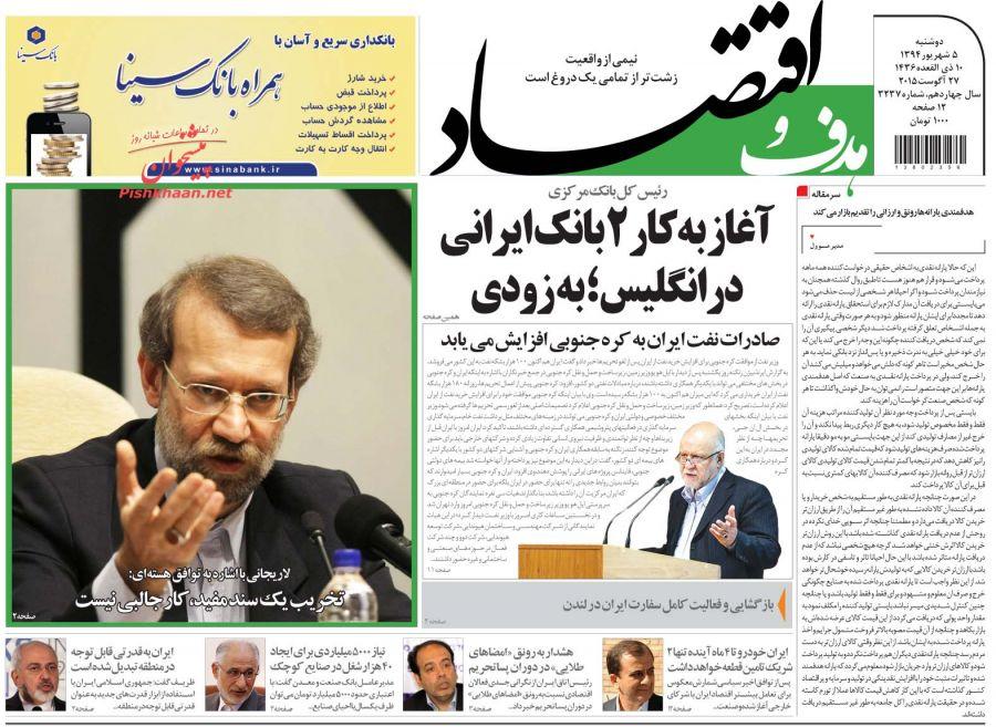 نیم صفحه اول روزنامه های روز دوشنبه 2 شهریورماه 1394