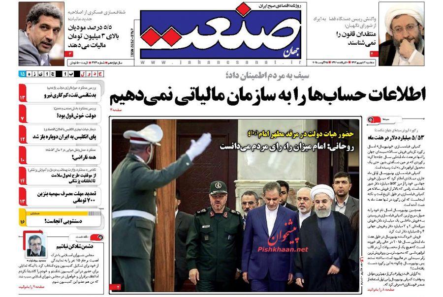 نیم صفحه اول روزنامه های روز سه شنبه 3 شهریورماه 1394