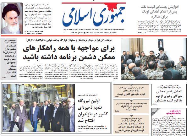 نیم صفحه اول روزنامه های روز پنجشنبه 12 شهریورماه 1394