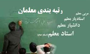 رتبه بندی معلم