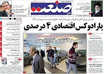 نیم صفحه اول روزنامه های روز پنجشنبه 21 آبانماه 1394