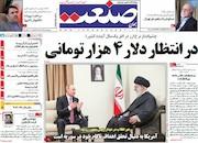 نیم صفحه اول روزنامه های روز سه شنبه 3 آذر ماه 1394