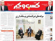 نیم صفحه اول روزنامه های روز پنجشنبه 5 آذر ماه 1394