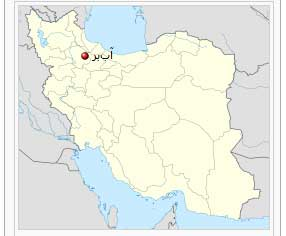 شهر آب بر - استان زنجان
