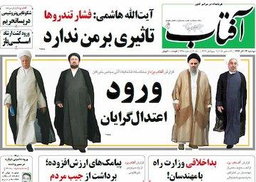 نیم صفحه اول روزنامه های روز دوشنبه 23 آذرماه 1394