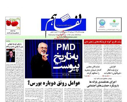 نیم صفحه اول روزنامه های روز چهارشنبه 25 آذرماه 1394