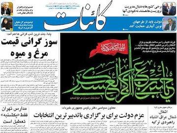 نیم صفحه اول روزنامه های روز یکشنبه 29 آذرماه 1394