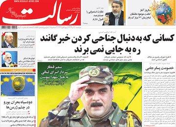 نیم صفحه اول روزنامه های روز دوشنبه 30 آذرماه 1394