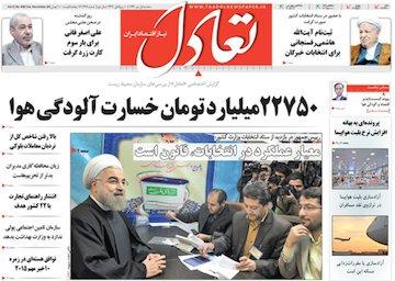 نیم صفحه اول روزنامه های روز سه شنبه 1 دیماه 1394