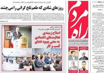 نیم صفحه اول روزنامه های روز چهارشنبه 2 دیماه 1394