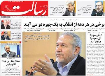نیم صفحه اول روزنامه های روز یکشنبه 6 دیماه 1394