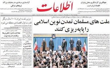 نیم صفحه اول روزنامه های روز چهارشنبه 9 دیماه 1394