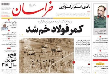 نیم صفحه اول روزنامه های روز پنجشنبه 10دیماه 1394