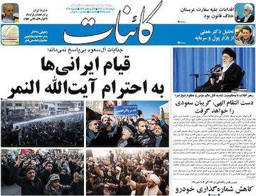 نیم صفحه اول روزنامه های روز دوشنبه 14 دیماه 1394