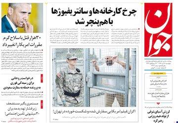 نیم صفحه روزنامه های روز پنجشنبه 17 دیماه 1394