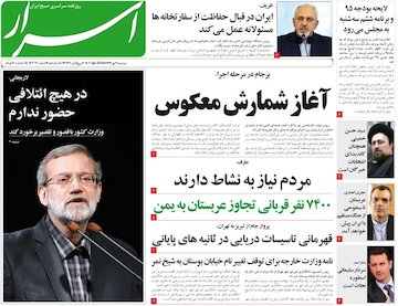 نیم صفحه اول روزنامه های روز دوشنبه 21 دیماه 1394