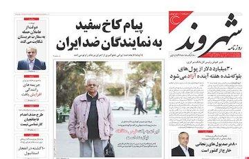 نیم صفحه اول روزنامه های روز چهارشنبه 23 دیماه 1394