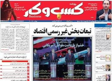 نیم صفحه اول روزنامه های روز شنبه 26 دیماه 1394