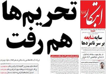 نیم صفحه اول روزنامه های روز یکشنبه 27 دیماه 1394