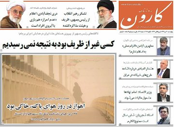 نیم صفحه اول روزنامه های روز چهارشنبه 30 دی 1394