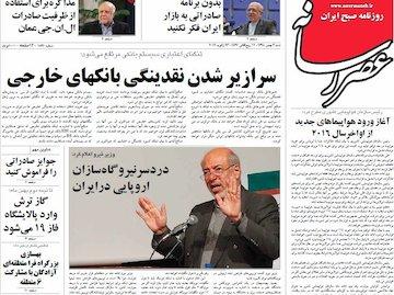 نیم صفحه اول روزنامه های روز شنبه 3 بهمن 1394