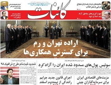 نیم صفحه اول روزنامه های روز سه شنبه 6 بهمن 1394
