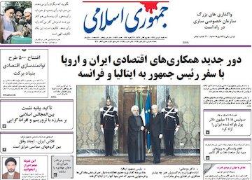 نیم صفحه اول روزنامه های صبح چهارشنبه 7 بهمن 1394