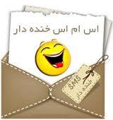 پیامک های طنز ویژه عید سعید فطر