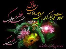 کارت پستالهای زیبا با موضوع تبریک عید فطر