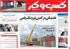 نیم صفحه اول روزنامه های یکشنبه 3 مرداد1395