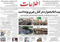 نیم صفحه اول روزنامه های یکشنبه 10 مرداد 1395