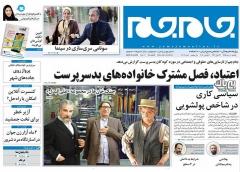نیم صفحه اول روزنامه های دوشنبه 11 مرداد 1395