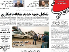 نیم صفحه اول روزنامه های شنبه 16 مرداد 1395