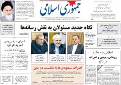 نیم صفحه اول روزنامه های یکشنبه 17 مرداد 1395