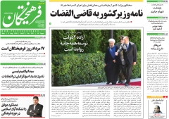 نیم صفحه اول روزنامه های دوشنبه 18 مرداد 1395