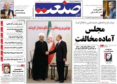نیم صفحه اول روزنامه های سه شنبه 19 مرداد 1395