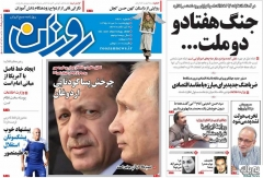 نیم صفحه اول روزنامه های چهارشنبه 20 مرداد 1395