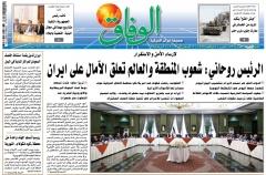 نیم صفحه اول روزنامه های پنجشنبه 21 مرداد 1395