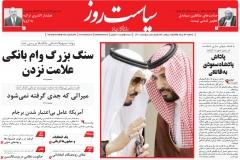 نیم صفحه اول روزنامه های سه شنبه 26 مرداد 1395