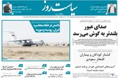 نیم صفحه اول روزنامه های چهارشنبه 27 مرداد 1395
