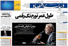 نیم صفحه اول روزنامه های شنبه 6 شهریور 1395