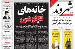 نیم صفحه اول روزنامه های دوشنبه 8 شهریور 1395
