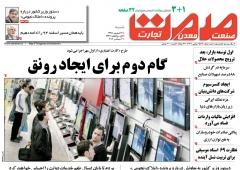 نیم صفحه اول روزنامه های شنبه 13 شهریور 1395