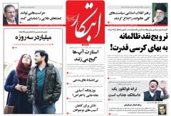 نیم صفحه اول روزنامه های یکشنبه 14 شهریور 1395