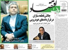 نیم صفحه اول روزنامه های دوشنبه 15 شهریور 1395